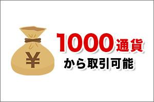 1,000通貨単位で取引可能