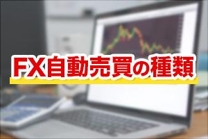 FX自動売買(システムトレード)の種類