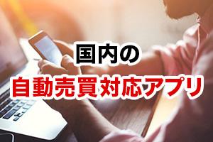 国内のFX自動売買対応アプリ