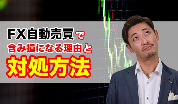 FX自動売買で含み損になる理由と対処方法