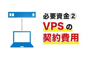VPS契約費用
