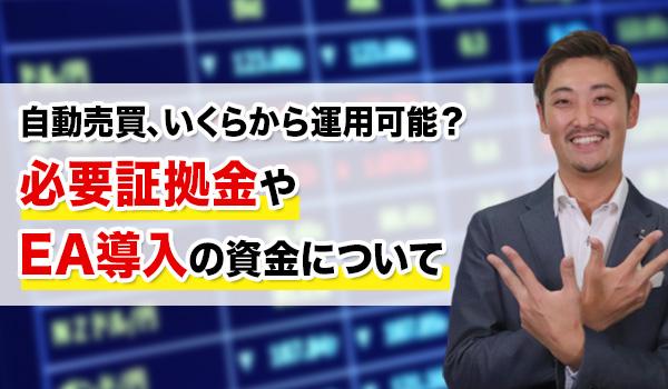 FX自動売買はいくらから運用可能?必要証拠金について解説