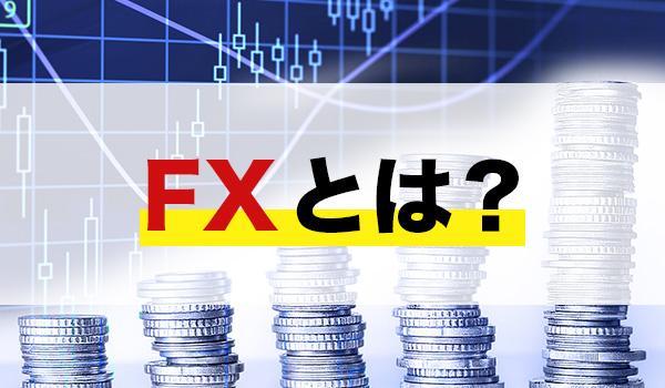 FXとは?FX初心者向けにの仕組みを解説