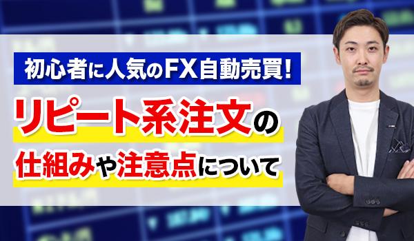FXのリピート系自動売買とは?仕組みや運用する上での注意点