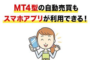 MT4型の自動売買もアプリが利用できる