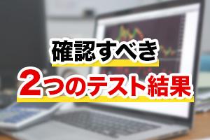 FX自動売買システムを選ぶ前に確認すべき2つのテスト結果