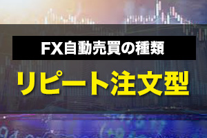 FX自動売買の種類:リピート注文型