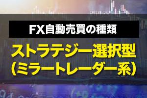 FX自動売買の種類:ストラテジー選択型(ミラートレーダー系)