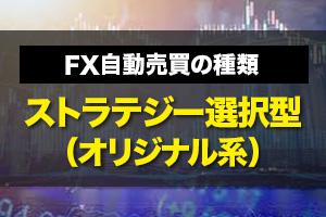 FX自動売買の種類:ストラテジー選択型(オリジナル系)