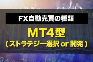 FX自動売買の種類:MT4型(ストラテジー選択or開発)