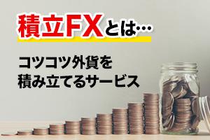 SBI積立FXは自動売買ではない