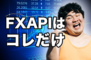 FX自動売買でも使用できるFXAPIサービス一覧