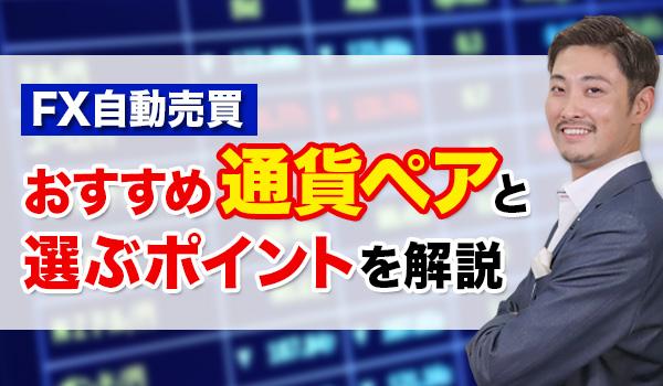 FX自動売買でおすすめの通貨ペアと選ぶポイントを紹介