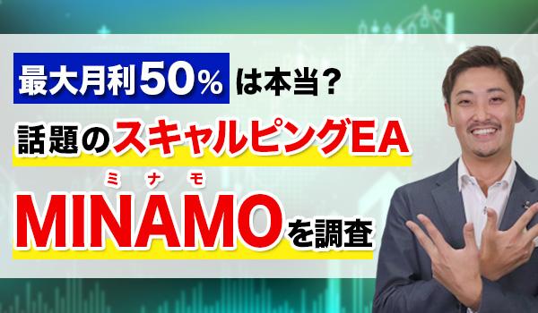 FX自動売買ツールMINAMO(ミナモ)の特徴や口コミ評判