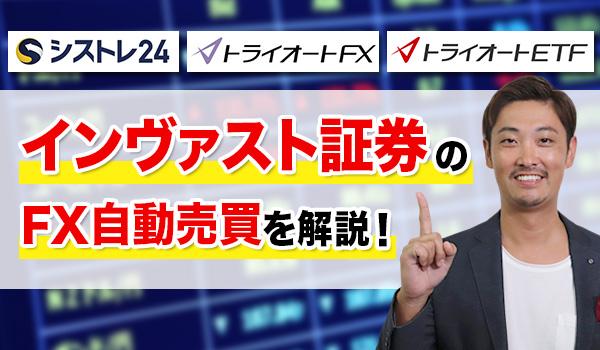 インヴァスト証券のFX自動売買ツールの特徴・長所・短所を解説