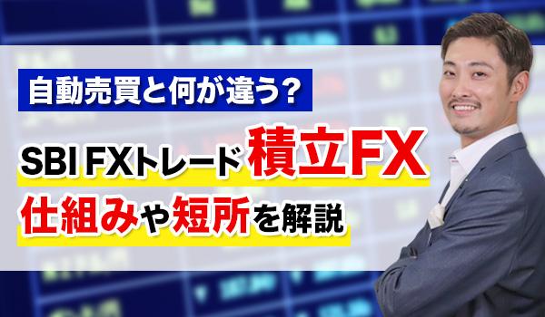 SBIFXトレードの積立FXとは?自動売買との違いや短所を解説