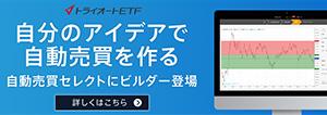 インヴァスト証券のFX自動売買ツールトライオートETFの概要
