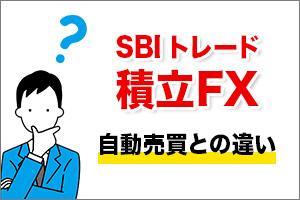 SBI積立FXと自動売買との違い