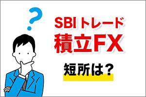 SBI積立FXの短所