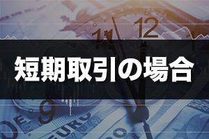 短期取引のレバレッジ設定