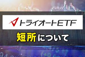 インヴァスト証券のトライオートETFの短所
