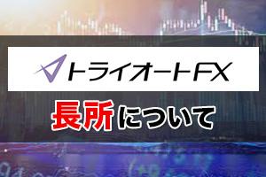 インヴァスト証券トライオートFXの長所