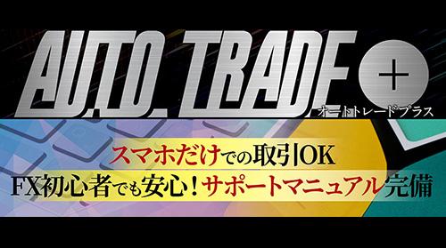 おすすめFX自動売買④オートトレードプラス(AUTO TRADE+)