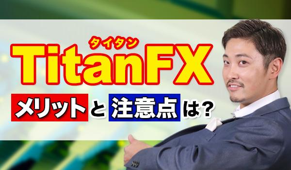 Titan(タイタン)FXで自動売買を行うメリットと注意点