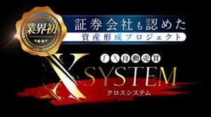 FX自動売買システムクロスシステムの概要