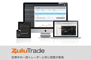 ZuluTrade(ズールトレード)の特徴