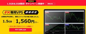 お名前.com デスクトップクラウド for MT4