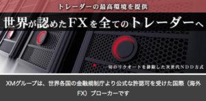 XMは海外のFX業者