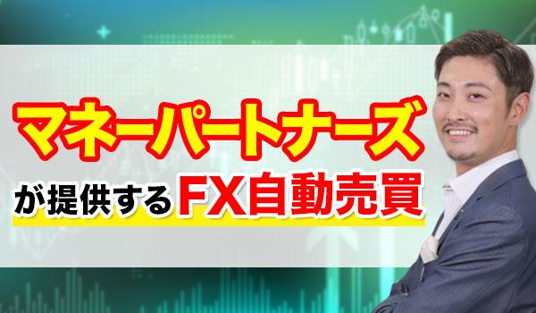 マネーパートナーズのFX自動売買HyperSpeedNEXTについて解説