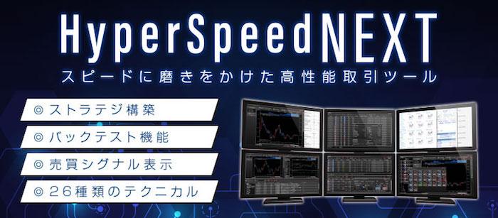 マネーパートナーズが提供するFX自動売買システムHyperSpeedNEXTの概要